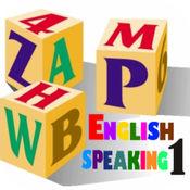 英语会话讲 1 - 英语口语对话