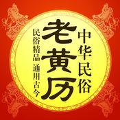 中华民俗老黄历 全功能版