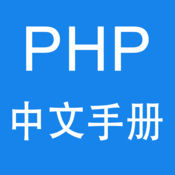 PHP中文手册LOGO