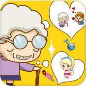 老奶奶嫁王子-王子公主关卡游戏