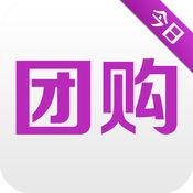 10元团 - 今日团购版