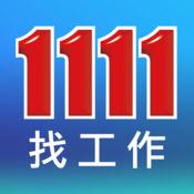 1111 找工作 - 求職就是快