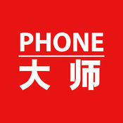 Phone大师