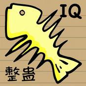 IQ整蛊 简体