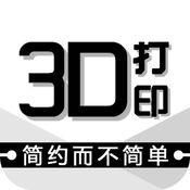 3D打印(print)