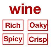 葡萄酒小秘书