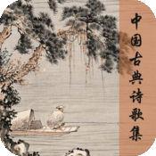 中国古典诗歌鉴赏