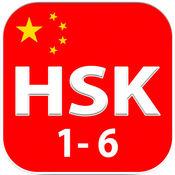HSK 1 – 6 级汉语水平考试词汇表卡片&单词复习测试 – 老外学普通话