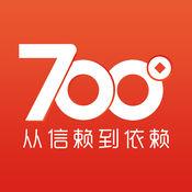 700度-从信赖到依赖