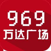 969万达广场