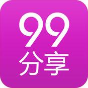 99分享LOGO