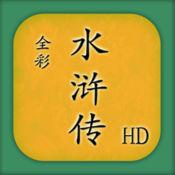 [全彩]水浒传 HD