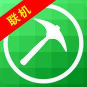 联机盒子助手 - 免费游戏工具 for 我的世界