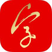 练字簿 - 中文习字
