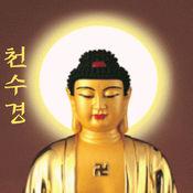 Hand Sutra - 千手經