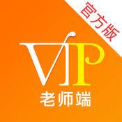 VIP陪练-老师端