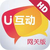 U互动HD网关版