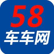 58车车网