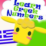 希腊数字LOGO