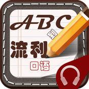 ABC到流利口语-口语速成
