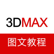 3dMax教程