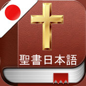 Holy Bible in JapaneseLOGO