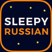 困俄语 - 睡觉时学会俄语LOGO