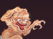 妖怪 - 可怕的怪物