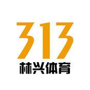 313林兴体育