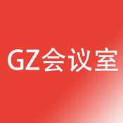 GZ会议室