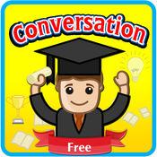 学习英语是免费的:听说谈话轻松英语为孩子和初学者LOGO
