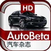 AutoBeta HD-汽车杂志车评报价大全及车迷易车讯