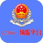 12366纳税服务平台