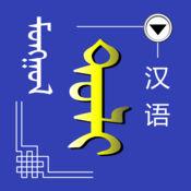 蒙古語ー漢語詞典
