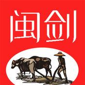 闽剑商城段首LOGO