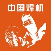 中国焊机交易平台