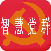 智慧党群(官方版)