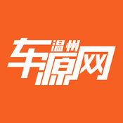温州车源信息网