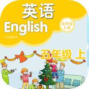 刘老师译林版小学英语五年级上册辅助学习软件