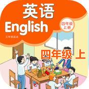 刘老师译林版小学英语四年级上册辅助学习软件