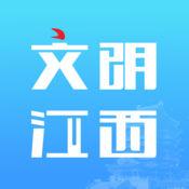 文明江西段首LOGO