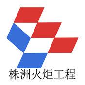 株洲火炬工程LOGO