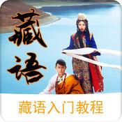 藏语学习LOGO