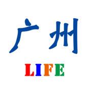 <font color='red'>广州</font>生活