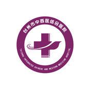台州市中西医LOGO