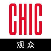 CHIC商贸预约观众版