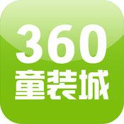 360童装城