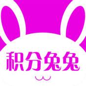 积分兔兔LOGO