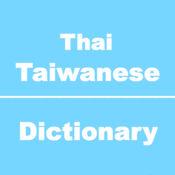 泰语到台语词典