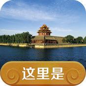 这里是北京公园